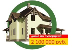Строительство домов под ключ дешево